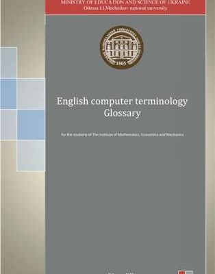 Термінологічний словник з економіки